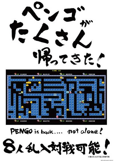 pengo10.jpg