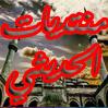 منتدى الدين الاسلامي في العالم