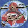 منتدى العراق  مابعد الاحتلال ملفات سرية وخاصة