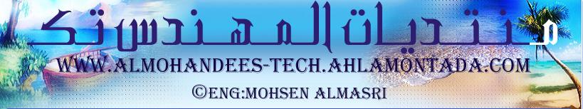 www.almohandees-tech.ahlamontada.com