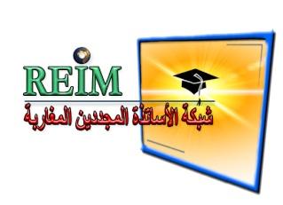 شبكة الأساتذة المجددين المغاربة