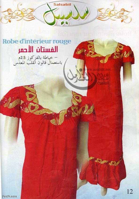 Des Robes Dinterieur Algeriennes Du Magazine Selsabyle Le Blog
