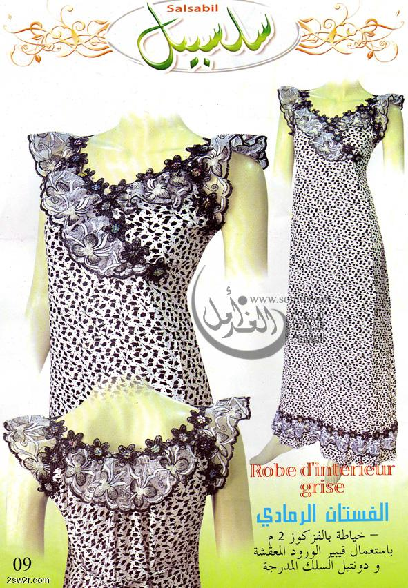 Robes D'interieur Algerienne 2014