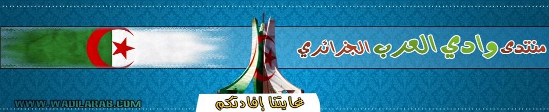 wadilarab.com