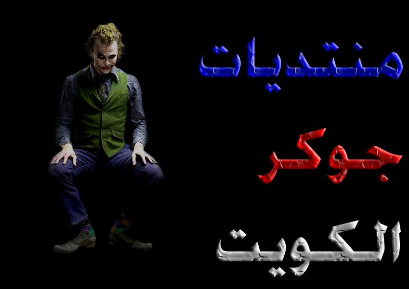 منتديات جوكر الكويت