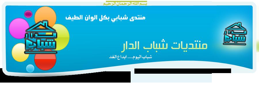 منتديات شباب الدار الجزائرية