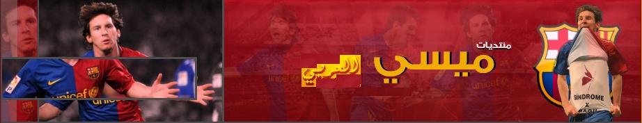 موقع ليونيل ميسي العربي