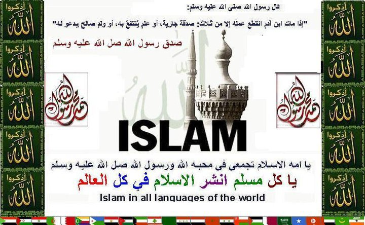 Islam in all languages of the world   الإسلام بكل لغات العالم