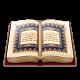 ♥♫♥ منتدى القران الكريم ♥♫♥