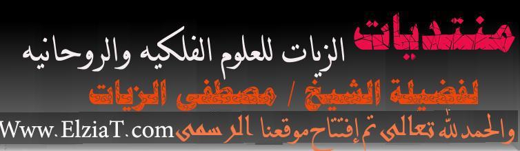 موقع فضيلة الشيخ مصطفي الزيات لجلب الحبيب خلال الساعه وعلاج السحر للاتصال 00201124436244