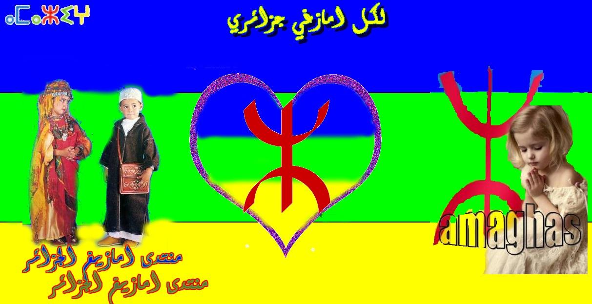 منتدى امازيغ الجزائر الاصلي