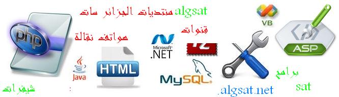 منتديات الجزائر سات