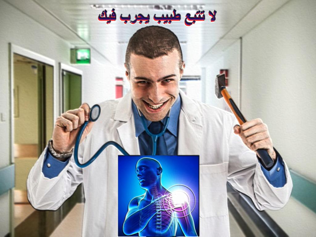 تتبع طبيب يجرب 114.png