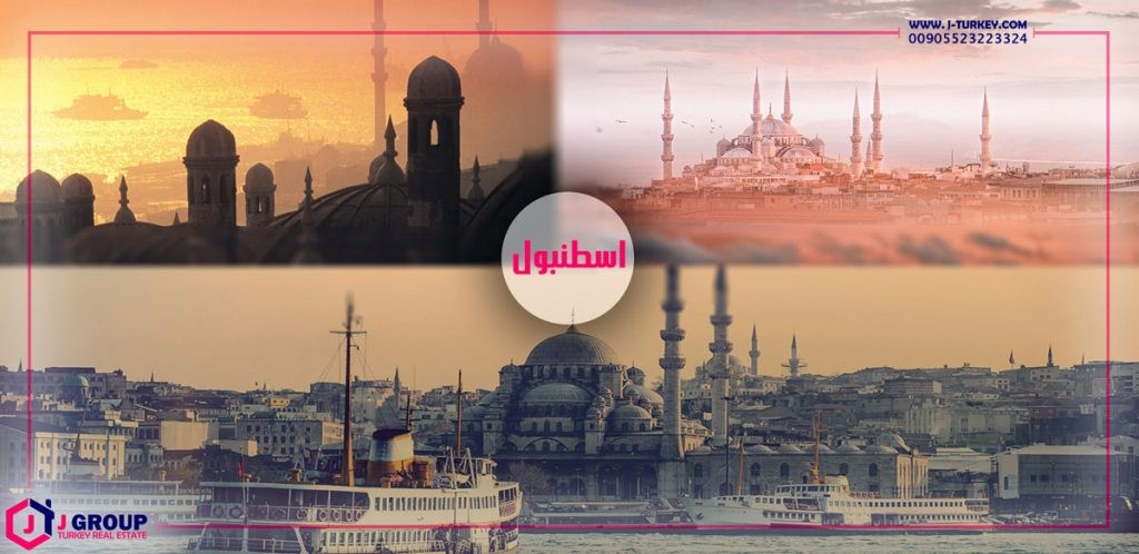استثمر في اهم وأكبر مدن في تركيا