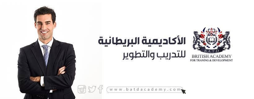 الأكاديمية البريطانية للتدريب والتطوير بمجال 12669010.jpg