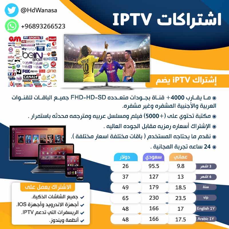 سيرفر IPTV اشترك واحصل عليه