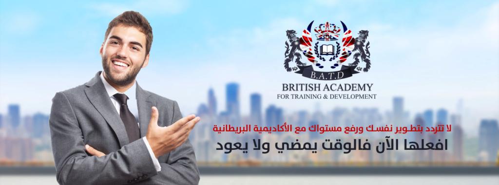 الأكاديمية البريطانية للتدريب والتطوير بمجال 15156610.jpg
