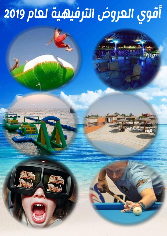استمتع واسرتك بقضاء العطلة الصيفية بمنتجع بهادر ريزورت بجدة