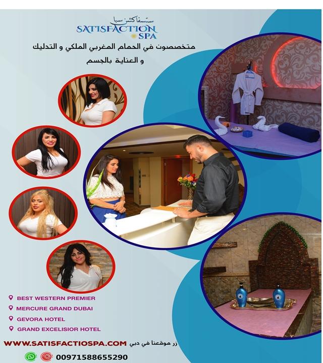 فندقي خدمات التدليك الحمام المغربي للرجال النساء