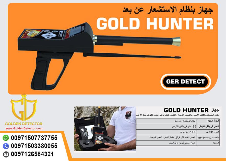 جهاز الذهب 2019 جولد هانتر