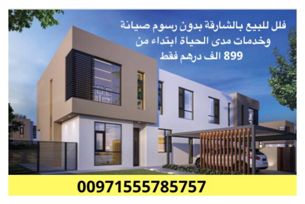 مشروع مساكن الشارقة للتطوير العقاري