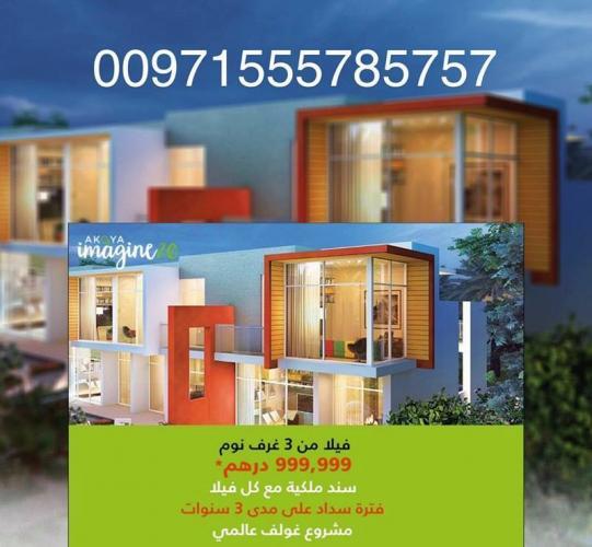 للبيع بسعر مميز villa510.jpg